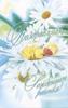 Им Открытка ПОБ-142 Поздравляем с Рождением ребенка! /одинарная, почтовая/