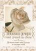 Им Открытка БРБ-064+ Любимой дочери, самой лучшей на свете /двойная, с конвертом/