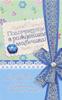 Им Открытка ПОБ-165+ Поздравляем с рождением мальчика! /одинарная, почтовая/