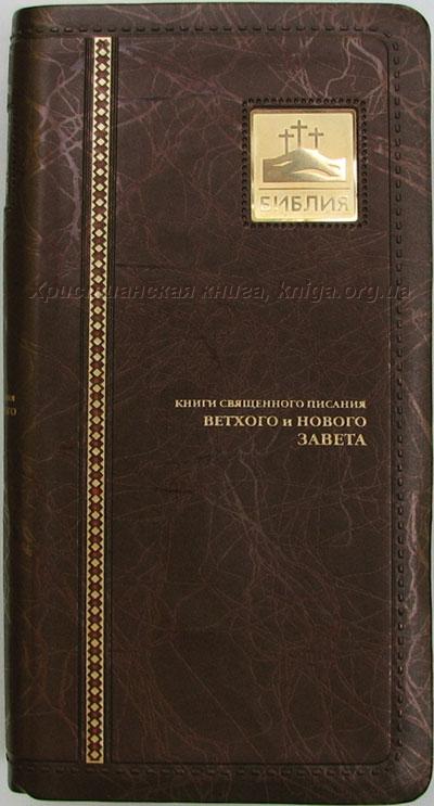 Библия 045 у ti а коричневая
