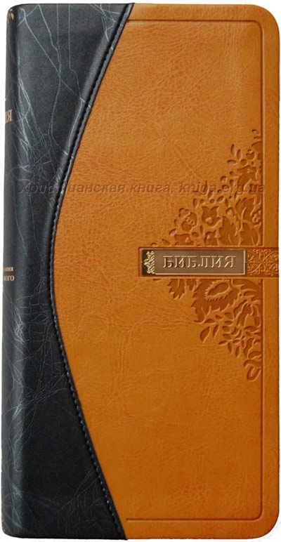 Библия 045 у ti dt