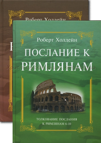 разбор послания к римлянам 9 раздел