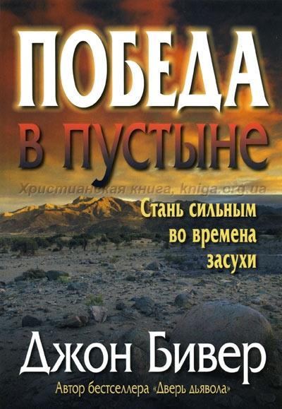 Название книги: Победа в пустыне. Автор: Джон Бивер. 120,31 КБ.