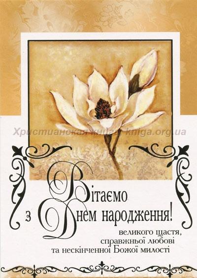 Открытка БРТ-082_у Вітаємо з Днем Народження! Великого щастя ...