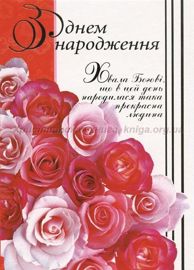 Открытка БРТ-058_у З Днем Народження! Хвала Богові ...