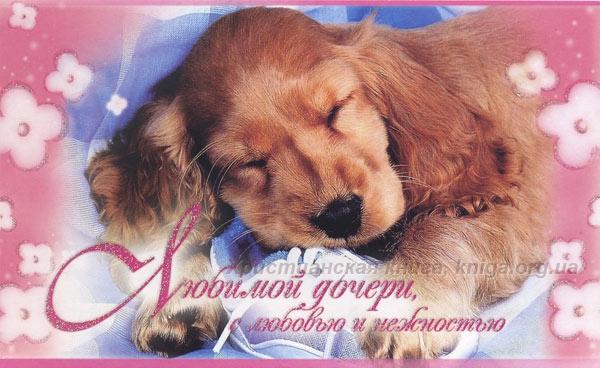 Красивая открытка для любимой дочки 86