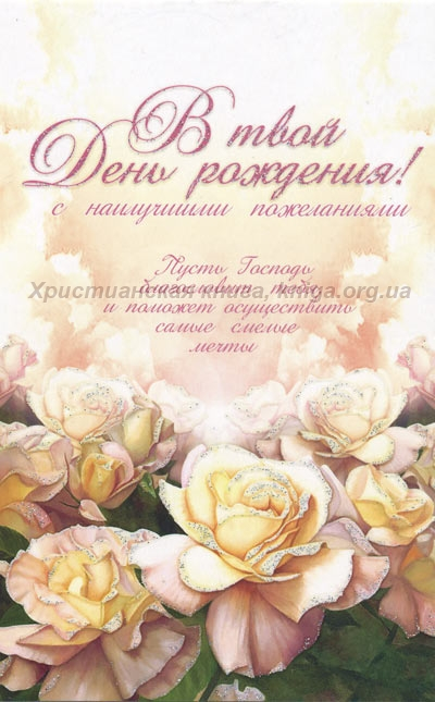 открытки с наилучшими пожеланиями: