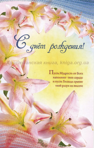 христианские открытки с днем рождения:
