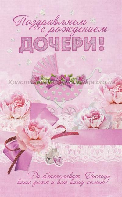 Христианские поздравления с рождением дочки картинки 41