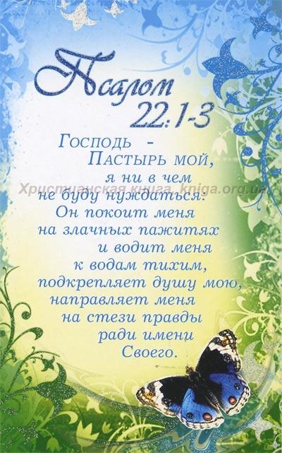 Христианские открытки с цитатами из библии бесплатно