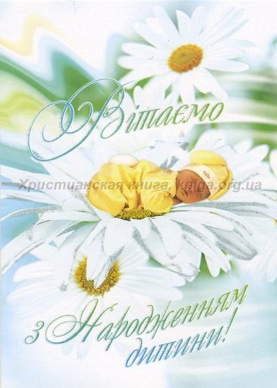з народженням донечки картинки українською