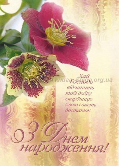 Открытка БРБ-035_у З Днем народження! - | Христианская книга