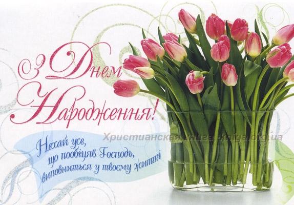 Открытка БРБ-073_у З днем народження! - | Христианская книга