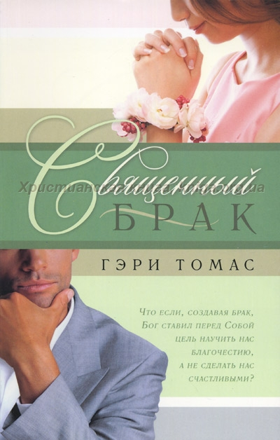 Цель этой книги - показать, как брак может способствовать духовному