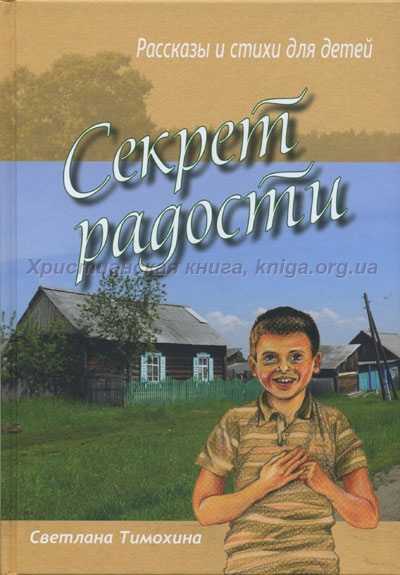 Детские христианские истории читать