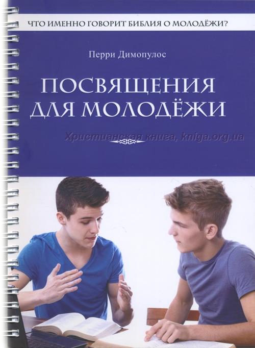 Сексуальное воспитание библия