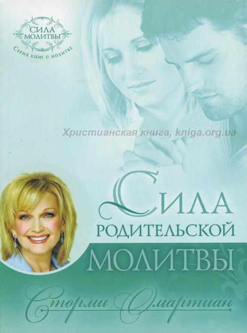 Скачать книгу омартиан сторми сила родительской молитвы