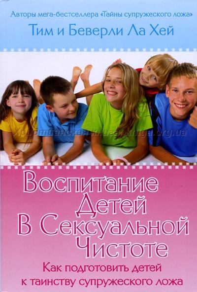 сексуальное воспитание учебное пособие-бк2