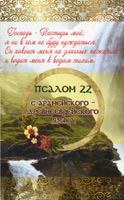 26 псалом открытки, открытки класс международный