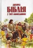 Дитяча Біблія у 365 оповіданнях /старое издание/