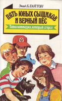 «Пять Юных Сыщиков И Верный Пес Смотреть Онлайн Фильм» / 1985